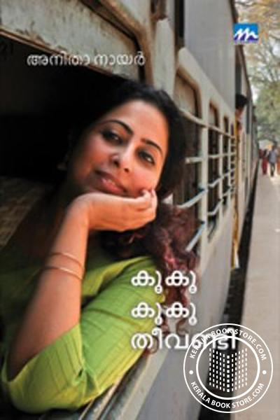 Cover Image of Book Koo Koo Koo Koo Theevandi