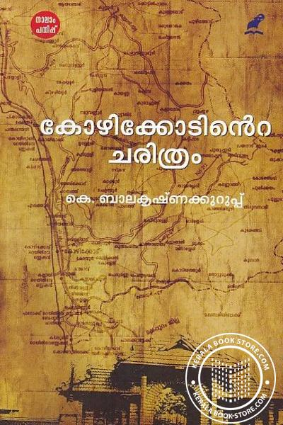 Cover Image of Book കോഴിക്കോടിന്റെ ചരിത്രം
