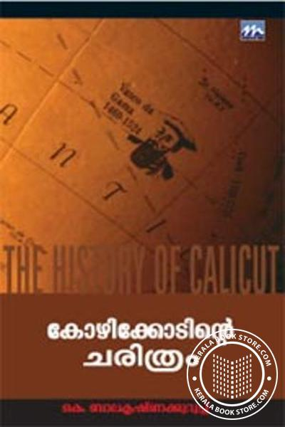 Cover Image of Book Kozhikkodinte Charithram