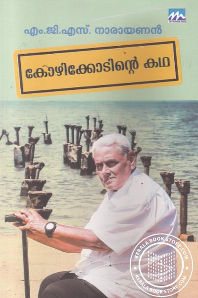 Cover Image of Book Kozhikkodinte Katha