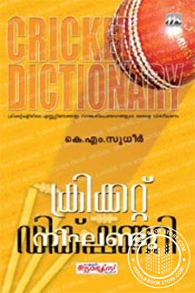 Cover Image of Book Krikkattu Nighandu