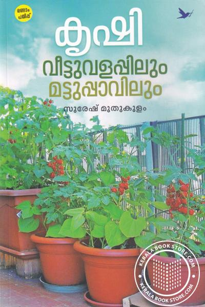 Cover Image of Book Krishi Veettuvalappilum Mattuppavilum