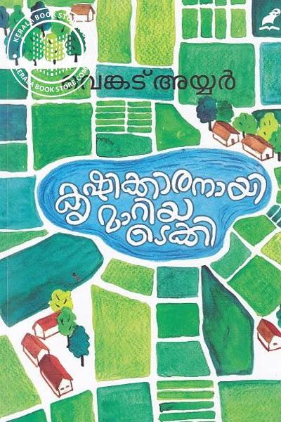 Cover Image of Book Krishikkaranayi Mariya Techie