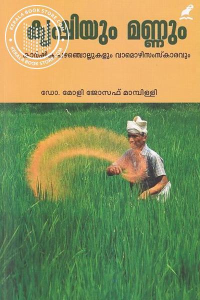 Cover Image of Book Krishiyum Mannum