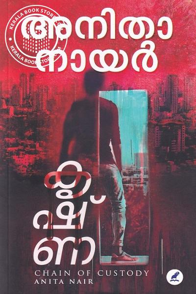 Cover Image of Book കൃഷ്ണ
