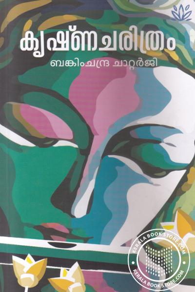 Cover Image of Book Krishnacharitram