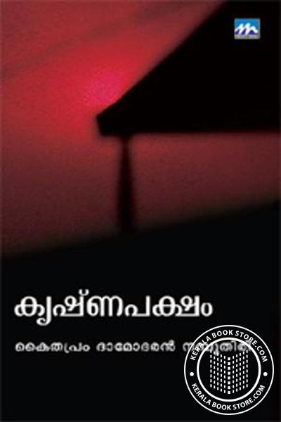 Cover Image of Book Krishnapaksham