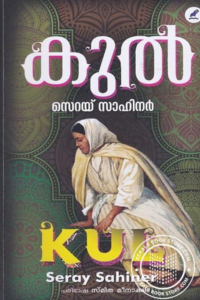Cover Image of Book കുൽ