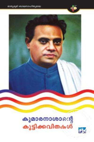 Cover Image of Book കുമാരനാശാന്റെ കുട്ടിക്കവിതകള്