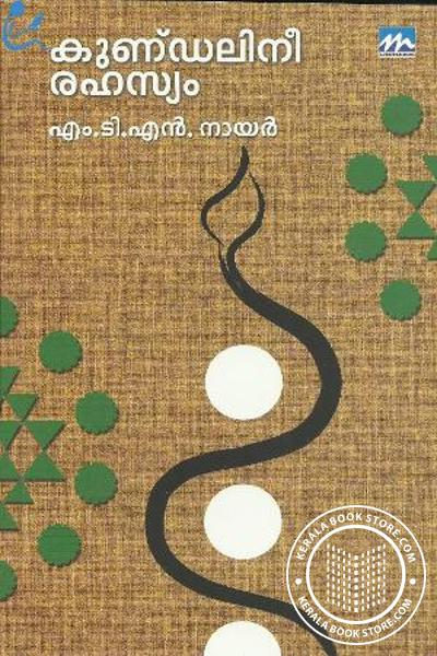 Cover Image of Book Kundalini Rahasyam