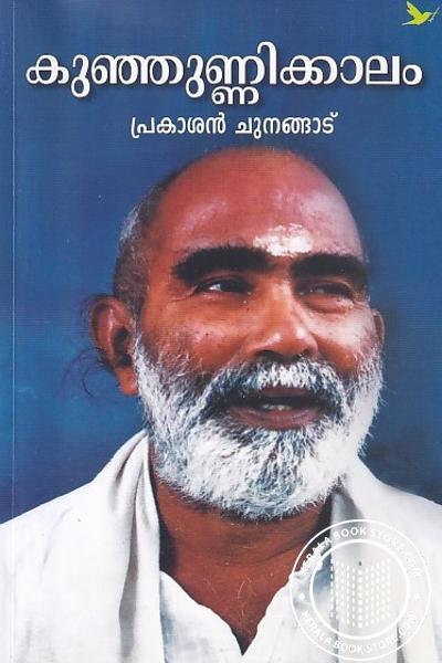 Cover Image of Book കുഞ്ഞുണ്ണിക്കാലം