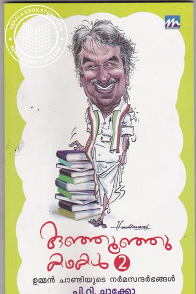 Cover Image of Book കുഞ്ഞൂഞ്ഞു കഥകള് - 2