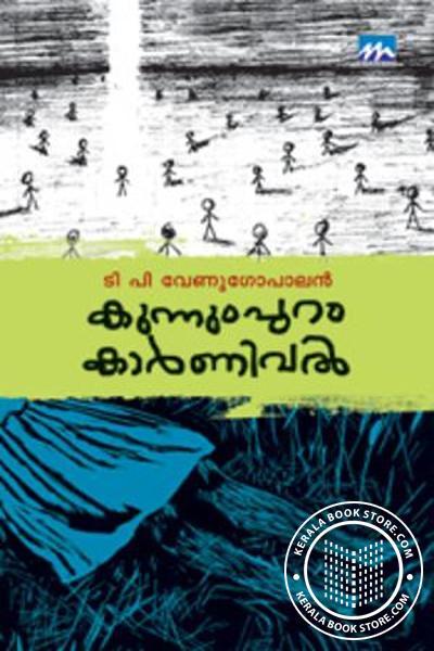 Image of Book Kunnum Puram Karnival