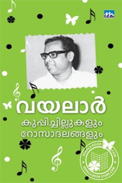 Cover Image of Book Kuppichillukalum Rosadalangalum