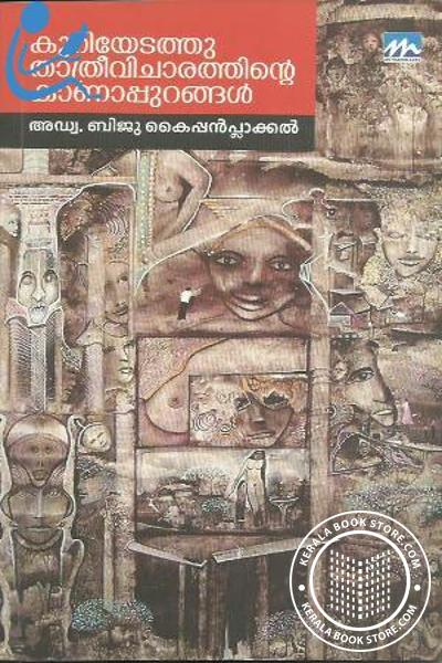 Cover Image of Book Kuriyedathu Thathree Vicharathinte Kanappurangal