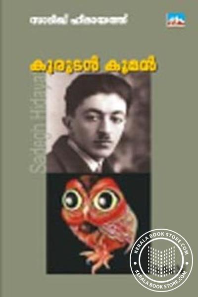 Cover Image of Book കുരുടന് കൂമന്