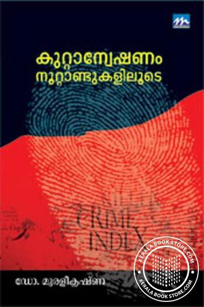 Cover Image of Book Kuttanuveshanam Noottandukaliloode