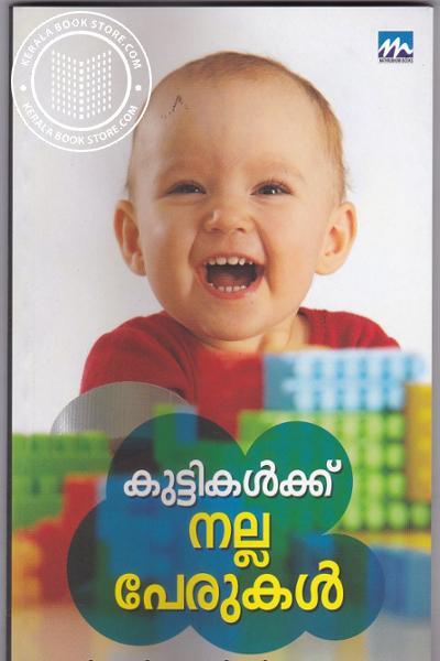 Cover Image of Book Kuttikalkku Nalla Perukal