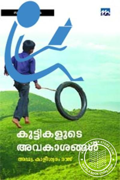 Cover Image of Book Kuttikalude Avakashangal - 2nd edition