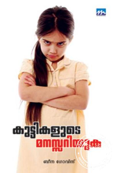 Cover Image of Book Kuttikalude Mansariyuka