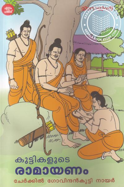 Cover Image of Book കുട്ടികളുടെ രാമായണം
