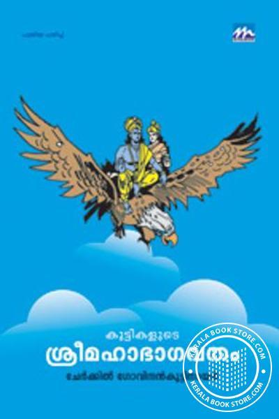 Cover Image of Book കുട്ടികളുടെ ശ്രീ മഹാഭാഗവതം