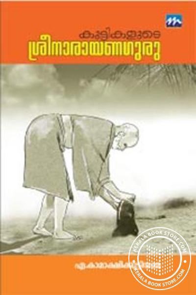 Cover Image of Book കുട്ടികളുടെ ശ്രീനാരായണഗുരു