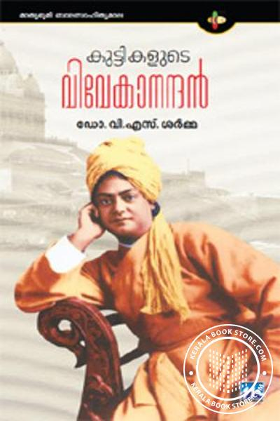 Cover Image of Book Kuttikalude Vivekanandan