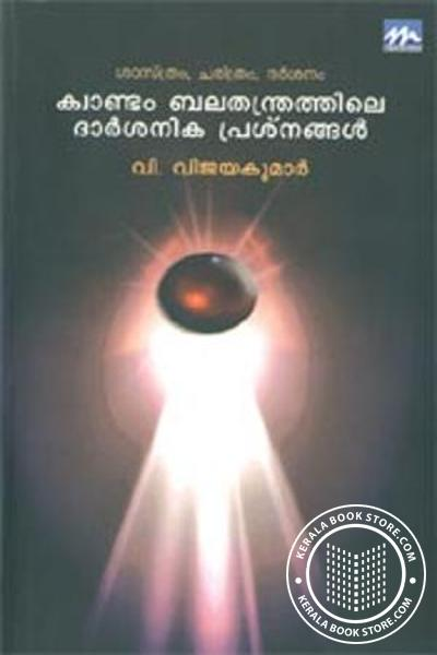 Image of Book Kvandam Balathanthrathile Darshanika Prashnangal