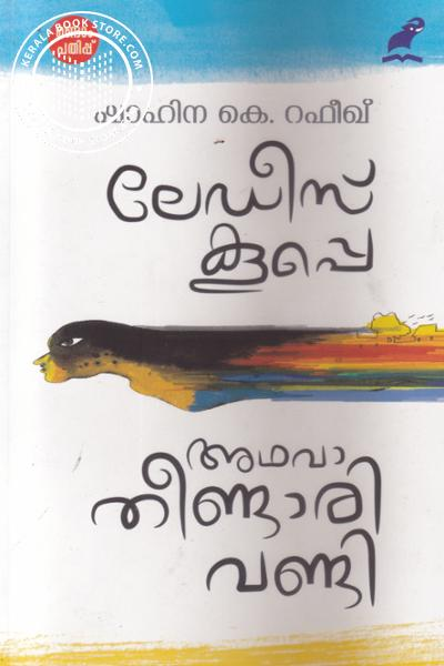 Cover Image of Book Ladies Coupe Athava Theendaarivandi