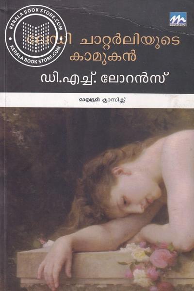 Cover Image of Book ലേഡി ചാറ്റര്ലിയുടെ കാമുകന്