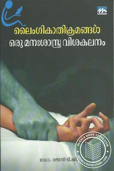 Cover Image of Book ലൈംഗികാതിക്രമങ്ങള്- ഒരു മന-ശാസ്ത്രവിശകലനം