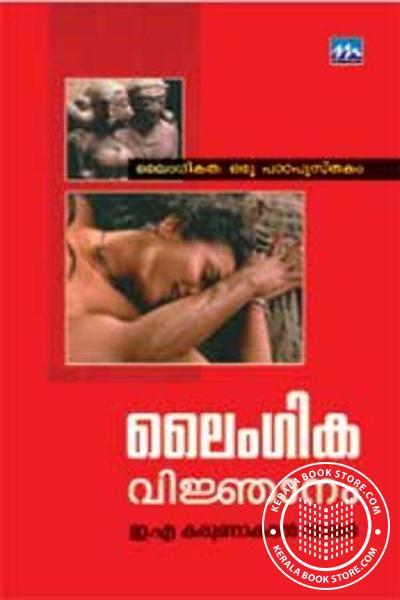 Cover Image of Book ലൈംഗിക വിജ്ഞാനം