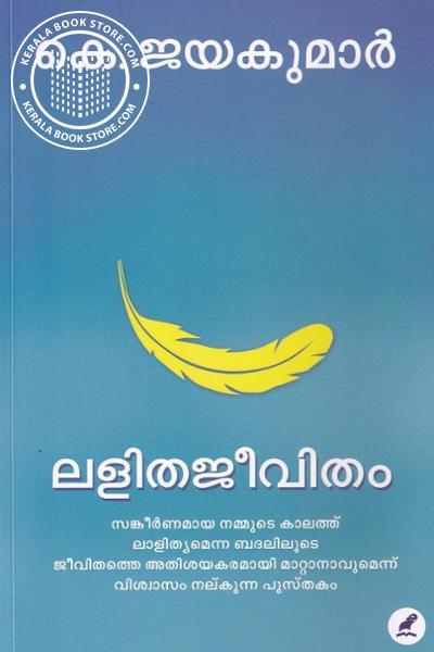 Cover Image of Book ലളിതജീവിതം