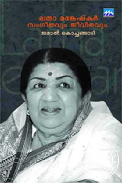 Cover Image of Book ലതാ മങ്കേഷ്കര് - സംഗീതവും ജീവിതവും