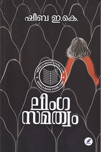 Cover Image of Book ലിംഗസമത്വം
