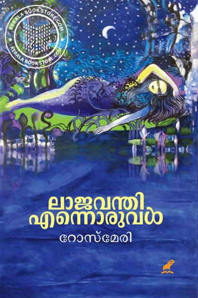 Cover Image of Book Llajavanthi Ennoruval