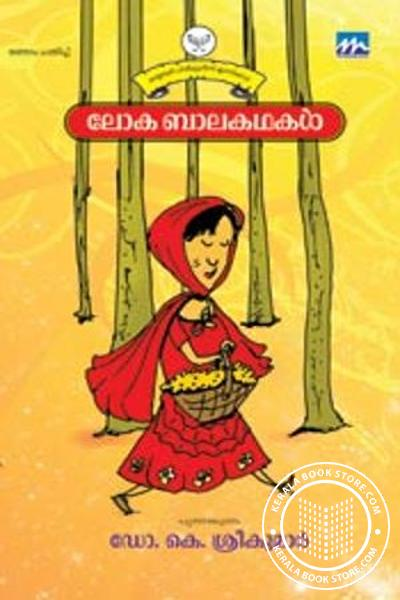 Cover Image of Book Loka Balakathakal
