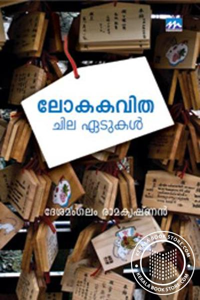 Image of Book Lokakavitha - Chila Edukal