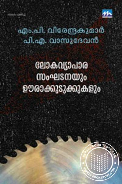 Cover Image of Book ലോകവ്യാപാരസംഘടനയും ഊരാക്കുടുക്കുകളും