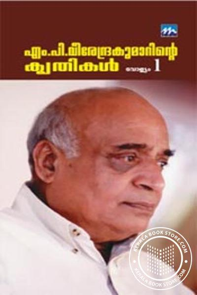 Cover Image of Book M P Veerendrakumarinte Krithikal - 2 volume -