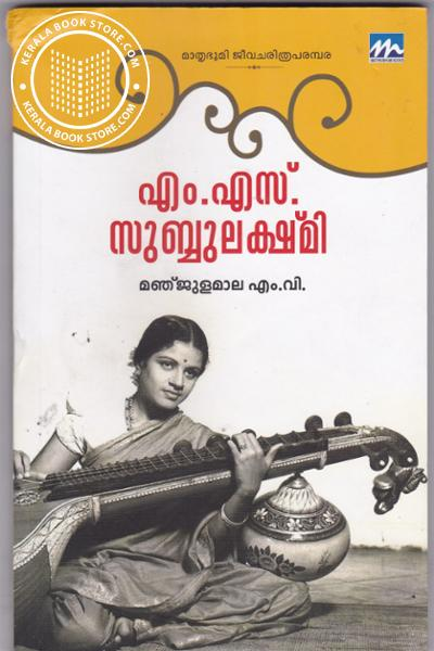 Cover Image of Book M S Subbulakshmi