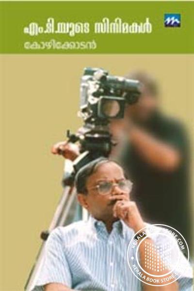 Cover Image of Book എം ടി യുടെ സിനിമകള്