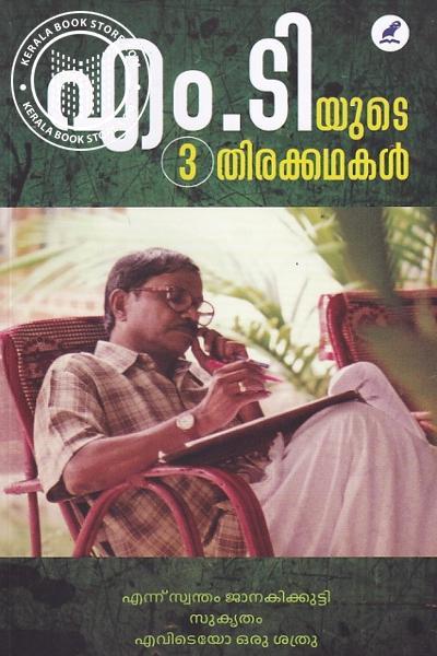 Cover Image of Book എം.ടി.യുടെ 3 തിരക്കഥകൾ