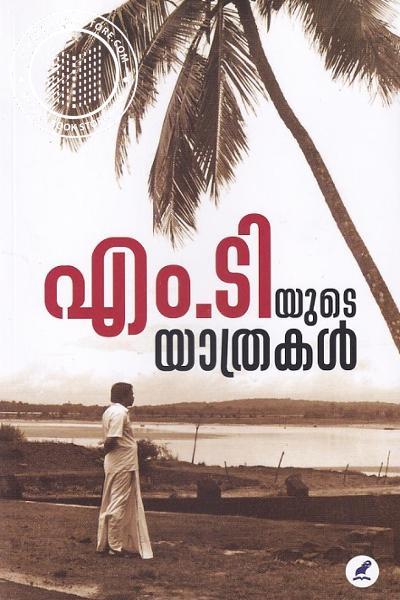 Cover Image of Book എം ടി യുടെ യാത്രകള്