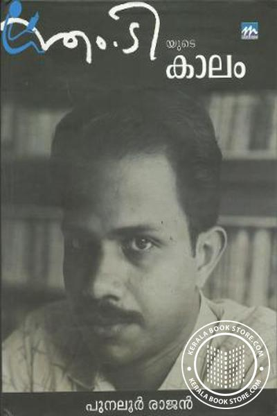 Cover Image of Book M T yute Kalam
