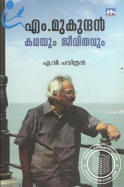 Cover Image of Book എം മുകുന്ദന് കഥയും ജീവിതവും