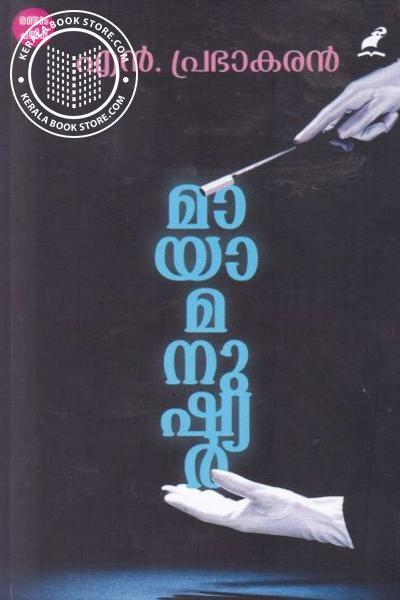 Cover Image of Book Maayaamanushyar