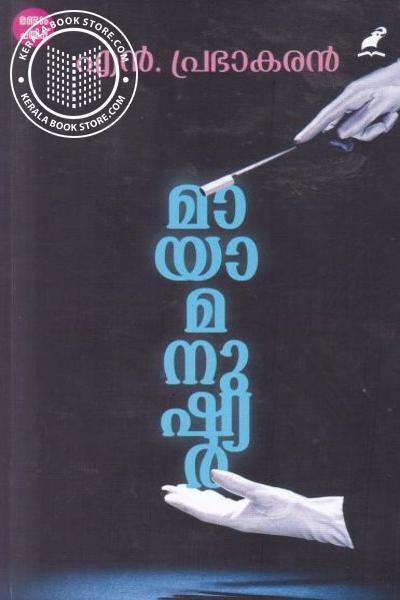 Cover Image of Book മായാമനുഷ്യര്