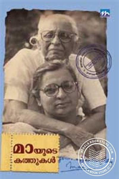 Cover Image of Book മായുടെ കത്തുകള്